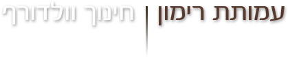 עמותת רימון